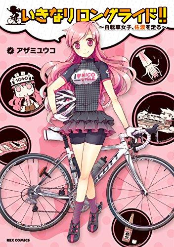 【読書記録】いきなりロングライド!! ~自転車女子、佐渡を走る~ ★★★☆☆