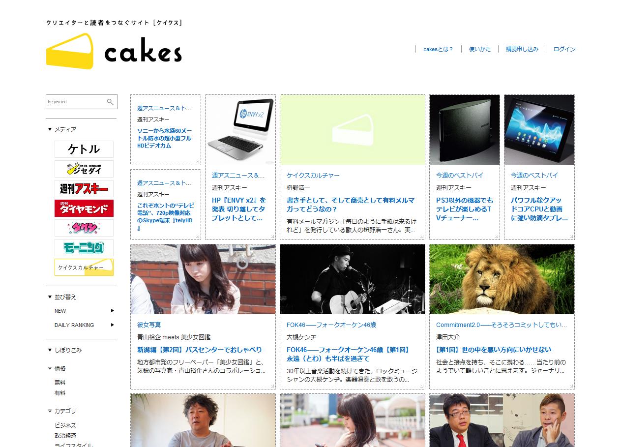 有料コンテンツプラットフォーム「cakes」を眺める