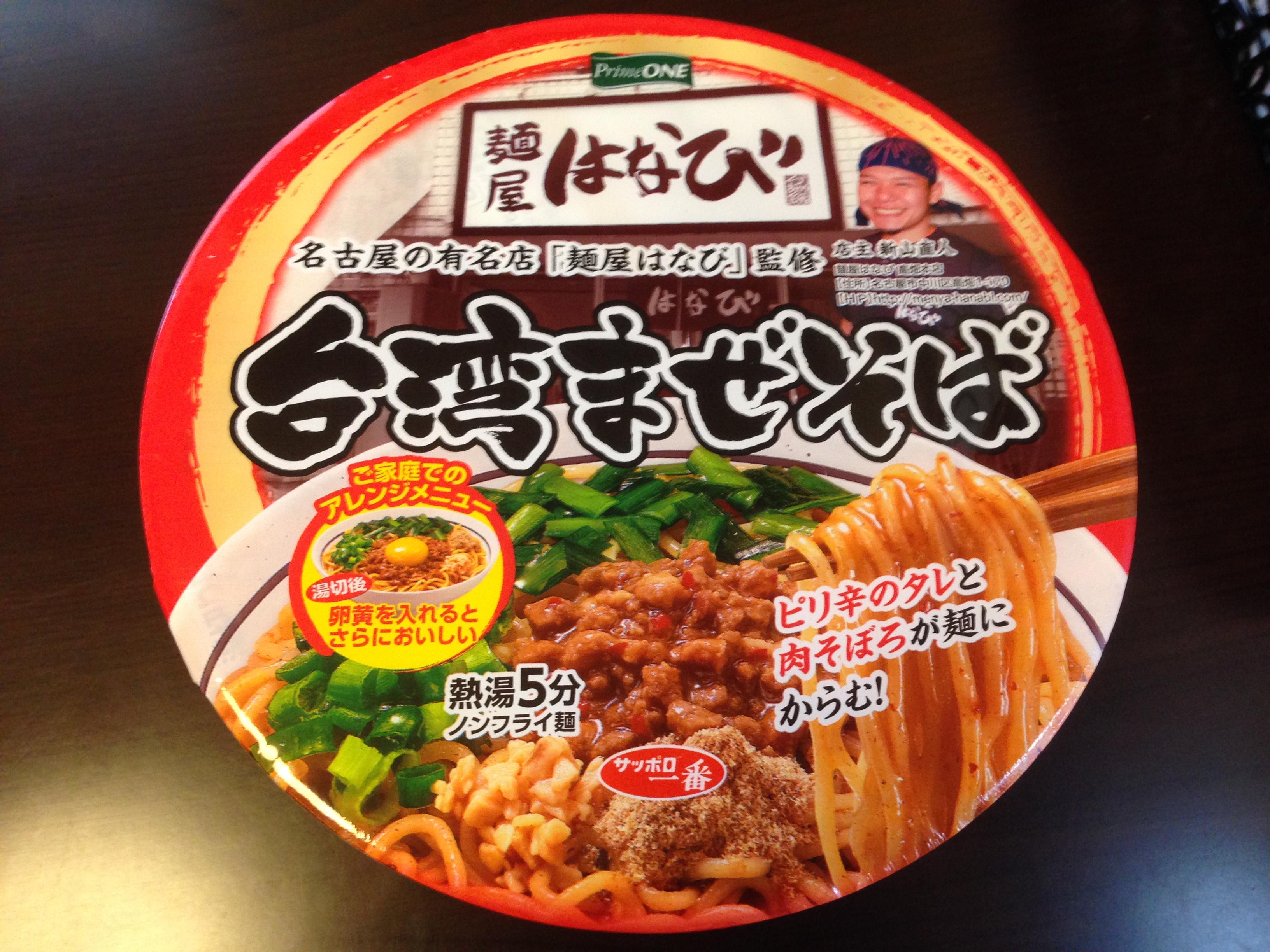 東海限定カップ麺「麺屋はなび 台湾まぜそば」が異様に美味い件。