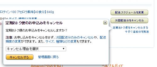 FireShot Capture - Amazon.co.jp - 定期おトク便情報の管理_ - https___www.amazon.co.jp_gp_subscrib
