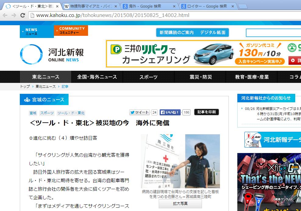 河北新報サイトの読み込みが終わらない件。