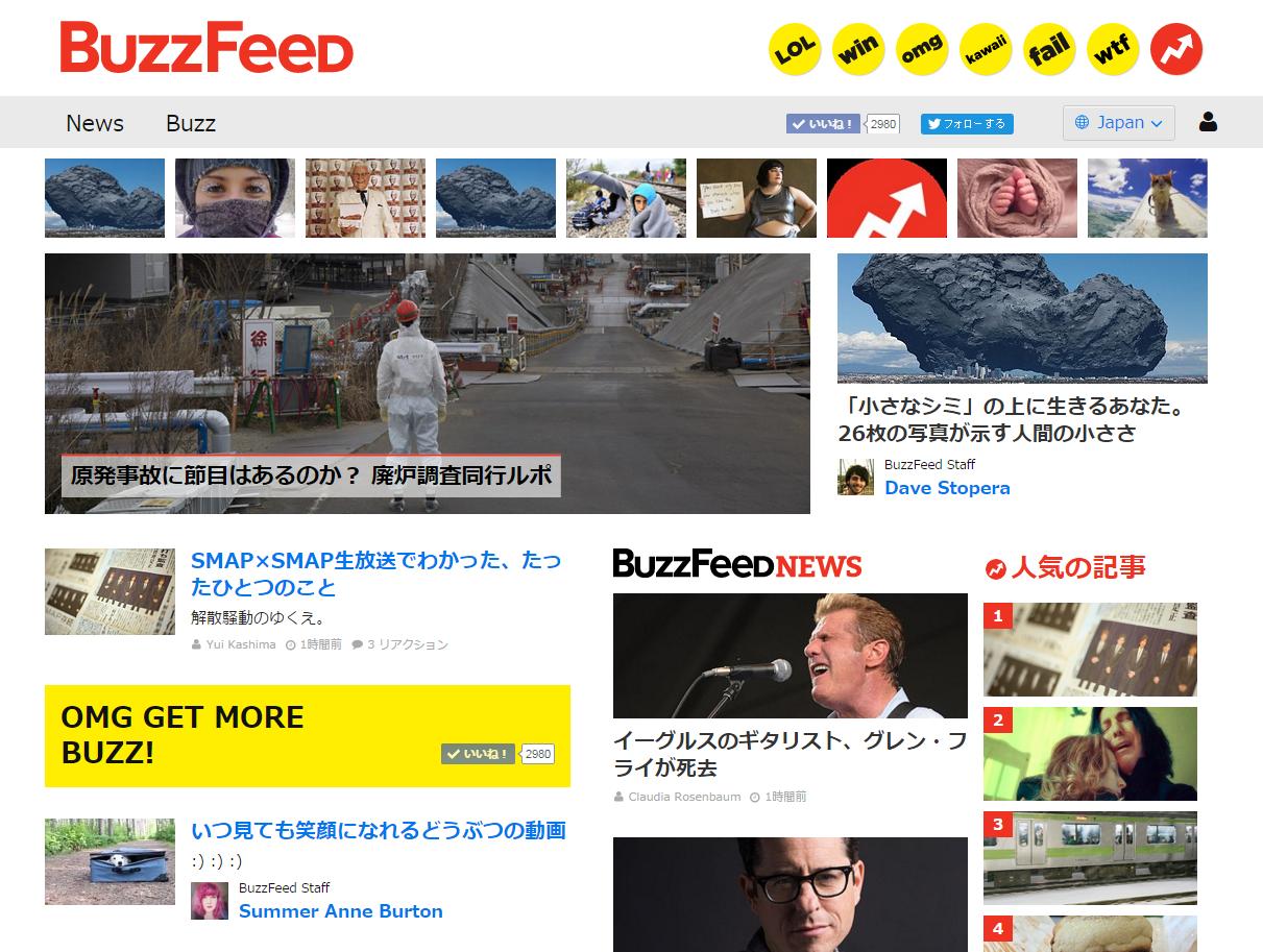 日本のメディアを変えてしまうだろう「BuzzFeed Japan」、本日オープン