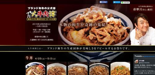 FireShot Capture 71 - ブランド和牛の公式祭!大牛肉博 - http___wa-gyu.info_