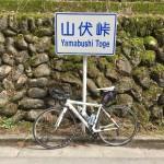 【チャリ旅】春の秩父を征く150km