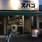 【川口ランチ】ミートソース&ナポリタン専門生パスタ屋「スパゴ」が美味い!