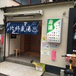 【趣味の銭湯】東上野 寿湯(天国)イベントで昇天した話