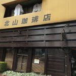 唯一無二。圧倒的に最高なコーヒーを思い出しに上野 北山珈琲店へ。